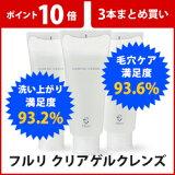 【【3本まとめ買い】フルリ クリアゲルクレンズ