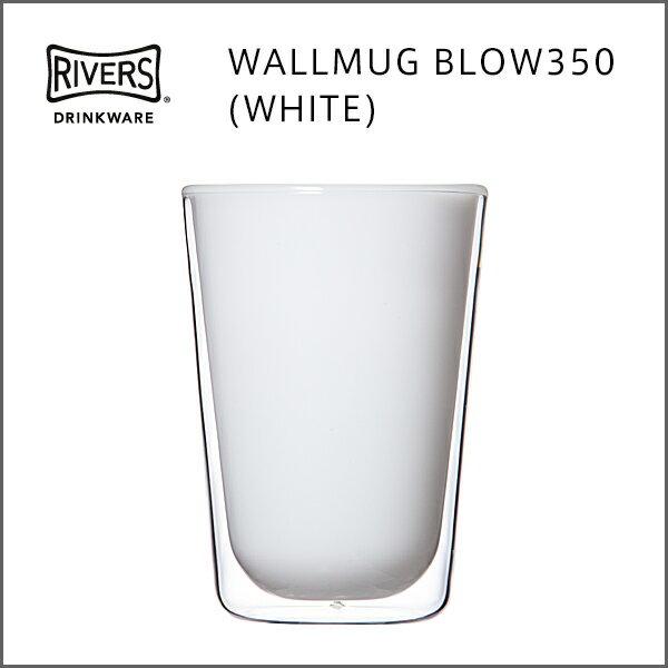 RIVERS(リバーズ)ウォールマグ ブロー350 ホワイト(耐熱ダブルウォールグラス、タンブラー)