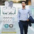 送料無料 5枚セット ワイシャツ 長袖 形態安定 11種類から選べる メンズ yシャツ ドレスシャツ セット シャツ ビジネス ゆったり スリム おしゃれ カッターシャツ ホリゾンタル/flm-l01