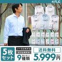 送料無料 5枚セット ワイシャツ 長袖 形態安定 8種類から選べる Yシャツ メンズ おしゃれ ドレスシャツ ホリゾンタル ワイド ボタンダウン 二重襟 ドゥエボットーニ ビジネス ゆったり スリム カッターシャツ シャツ/flm-l03