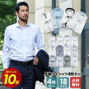 【ポイント10倍確定中!!⇒4/9(火)20:00〜4/16(火)1:59】ワイシャツ 長袖 4枚セット 送
