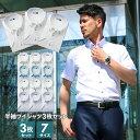半袖 ワイシャツ 【5枚セット】内容を自由に選べる★クールビズ半袖ドレスシャツ5枚 セ