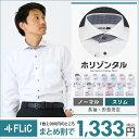 ワイシャツ 長袖 形態安定 ホリゾンタルカラー おしゃれ メ...