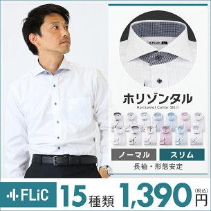 ワイシャツ ホリゾンタルカラー おしゃれ ビジネス クレリック ショート