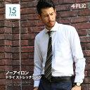 【3枚以上購入⇒1枚あたり1,780円】ノーアイロン ドライ ストレッチワイシャツ メンズ
