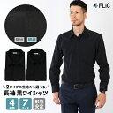 黒シャツ 無地 ドビー 長袖 ワイシャツ 黒 形態安定 メン...