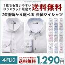 【メール便送料無料】ワイシャツ メンズ 長袖 形態安定 ホリゾンタル ボタンダウン レ