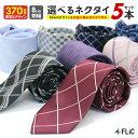 【ネクタイまとめ割対象】ネクタイ 5本セット 370種類から...