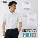 白無地 4種類から選べる 半袖 ワイシャツ 白 形態安定 メンズ シャツ ドレスシャツ ビジネス ゆったり スリム 制服 yシャツ 冠婚葬祭 大きいサイズも カッターシャツ 白シャツ/s-white