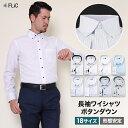ワイシャツ メンズ ボタンダウン 長袖 形態安定 シャツ ドレスシャツ ビジネス スリム ゆったり 制服 yシャツ クレリック 大きいサイズも カッターシャツ おしゃれ シンプル まとめ割対象 db/gb