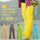 スキーウェア スノーボードウェア パンツ レディース S/M/Lサイズ女性用 スノボ ウェア- ウエア スノーウェア【土日祝も無休】