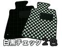 トヨタ マークX 120系 130系 純正仕様フロアマット(前部・後部座席分)【白黒チェック2色 送料無料】◆車種別設計 カーマット 車 フロアカーペット