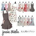 【名入刺繍可】ジェシースティール エプロン【ゆうメールなら送料無料】jessie steel☆かわいい大人用エプロン プレゼントにも ホワイトデー