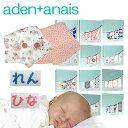ギフト・名入れ刺繍可 エイデンアンドアネイ 4枚セット aden+anais おくるみ 送料無料