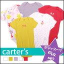 カーターズ ボディースーツ 半袖 5枚セット <Carter's>【ゆうメールなら送料160円】シンプルカラーは毎日のコーディネートにとっても..