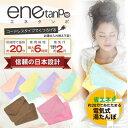 【湯たんぽ 充電式】 エネタンポ5  2016年版 送料無料 正規品 メーカー保証1年間 enetanpo