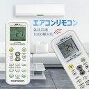 エアコンリモコン 汎用エアコン用リモコン ユニバーサルマルチリモコン 各社共通1000種対応 エアコンリモコン エアコンリモコン故障 K-1028E 日本語説明書