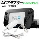 Wii U 充電器 専用 nintendo WiiU 充電器 ACアダプター GamePad ゲームパッド 充電スタンド用 任天堂 ニンテンドー wiiu 充電acアダプター