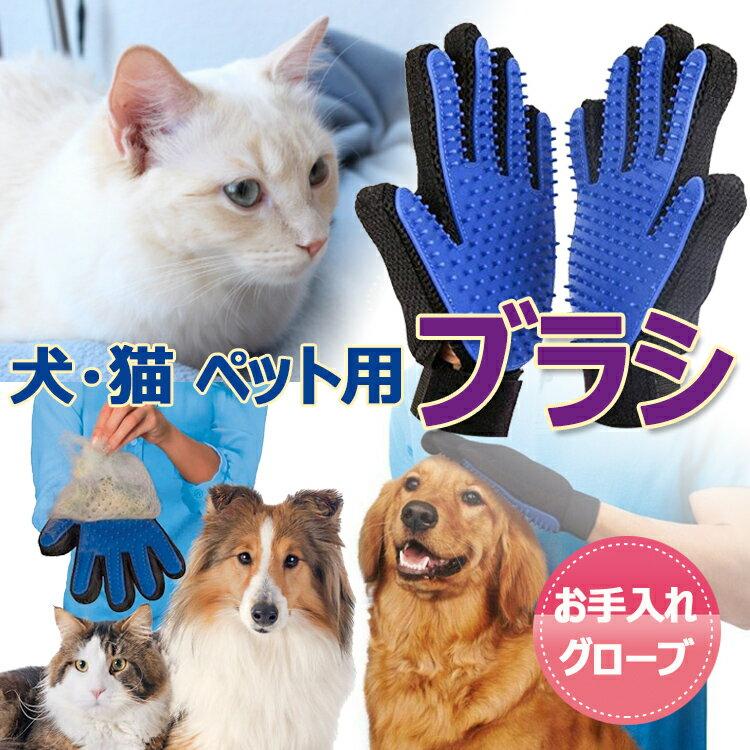 ペット用品犬猫ペットブラシ犬用ブラシ猫用ブラシペット用ブラシグローブお手入れ両側手袋1セット