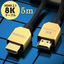 ショッピングhdmiケーブル HDMI2.1ケーブル 8K 48Gbps 金メッキ プラグアンドプレイ 3Dステレオイメージング テレビ プロジェクター モニター PlayStation Xbox ノートパソコン
