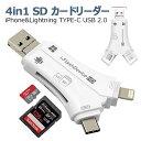 ショッピングusbメモリ 4in1 SD カードリーダー iPhone & Lightning/USB TYPE-C/USB 2.0 & USB-A/Micro-USB 内蔵 メモリー スティック カードリーダー OTG機能 高速データ転送