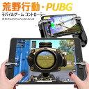 荒野行動 PUBG mobile コントローラ タブレット ...