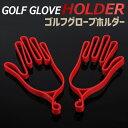 ショッピングゴルフグローブ ゴルフグローブストレッチャ グローブホルダー レッド 急速乾燥 ※片手ずつ販売します。