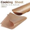 【メール便送料無料】クッキングシート オーブンペーパー 耐熱 耐久 水洗い可能 クッキングマット 2枚セット