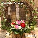 【フラアート花門】1月のアレンジ:ラナンキュラスこの時期にお...