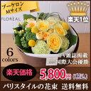 花 【フロレアル】 ブーケロン Mサイズ(6色から選べます!...
