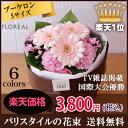 花 【フロレアル】 ブーケロン Sサイズ(6色から選べます!...