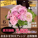 花 ギフト 誕生日 【フロレアル】シャンパーニュ M(6色から選択!)◆楽天1位◆ あす楽 送料無料