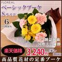 花 ギフト 誕生日【フロレアル】 ベーシックブーケSサイズ(...