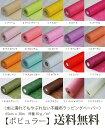 [メール便送料無料]ラッピングペーパー 不織布ロール お花のラッピングに最適なラッピングペーパー ポピュラー