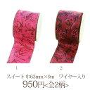 【メール便送料無料】スイート 巾63mm 全2色 ワイヤー入り