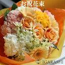 花束 ブーケ風 花 ギフト 誕生日 プレゼント プレゼント 結婚記念日 バラ フラワー お見舞い 退職祝い あす楽 黄 黄色