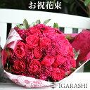 花束 ブーケ風 花 ギフト 誕生日 プレゼント 花束 プレゼント 結婚記念日 バラ ギフト フラワー お見舞い 退職祝い 赤 レッド