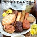 焼き菓子 タルト フロマージュ リーフパイ 紅茶クッキー 焼き菓子セット お菓子セット 花セット