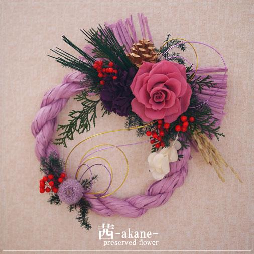 注連縄(しめなわ)リース花結び/枯れないお花プリザーブドフラワーの正月飾り。リースの贈り物【送料無料】お誕生日・お祝いに・誕生日,正月,新築祝い,プリザーブドフラワー,花,ギフト,バラ ,内祝い,お返し,しめ縄,正月飾り【smtb-kd】【楽ギフ_包装】