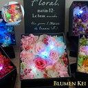 ギフト プリザーブドフラワー ギフト 光る ボックスフラワー M/あす楽 14時〆 送料無料 即日発送 メッセージカード付き 花 プレゼント フラワーボックス 誕生日 結婚祝い LED お返し かわいい おしゃれ