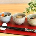 選べる3色の小付け【和食器/アウトレット/小鉢/お猪口/ぐい飲み/多治見美濃焼/日本製/ポイント10倍】