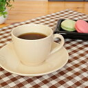 <クリーム> シンプル☆コーヒーカップ&ソーサー【洋食器・白い食器・業務用・アウトレット込み・多治見美濃焼・日本製】