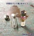 【2個セット】小さな円筒型瓶  キャップ&ゴム栓中蓋つき ミニハーバリウム ハーバリウムネックレスに