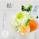 結~YUI~ 大輪の菊とまあるいピンポンマム、蓮台をアレンジしたお供え花 大切な人の好きな色・季節…豊富に選べる8色展開 お供え プリザ 供花 菊 お供え花