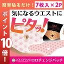 【2個セット☆ポイント10倍】ロロチェンジパッチ(7枚入り×2パック)ダイエットパッチ 温感パッチ 韓国コスメ ロロチェンパッチ