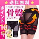 ラブリーシェイプ骨盤ガードル LOVELY SHAPE/補正インナー 美容 健康 ボディケア スタイル