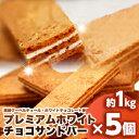 即納 【訳あり】ホワイトチョコサンドバー1kg 5個セット≪常温≫ 送料無料/食品 スイーツ お菓子