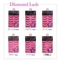 【メール便OK!】ダイヤモンドラッシュ つけまつげ Diamond Lash /つけまつげ/ナチュラル/ダイヤモンドラッシュ/つけまつ毛/付けまつげ/付けまつ毛/益若つばさ/ブラウン/羽根/目尻/自然/オフィス/a51-141225