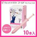ウェットトラスト ゴールド(10本入り)/女性用 潤滑 ゼリー 美容 健康 デリケートゾーン ボディケア