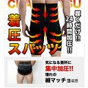 送料無料☆3個セット 加圧スパッツ 着圧エクサパンツ Lサイズ/インナー お腹引締め 健康 メンズ ボディーメイク 男性用